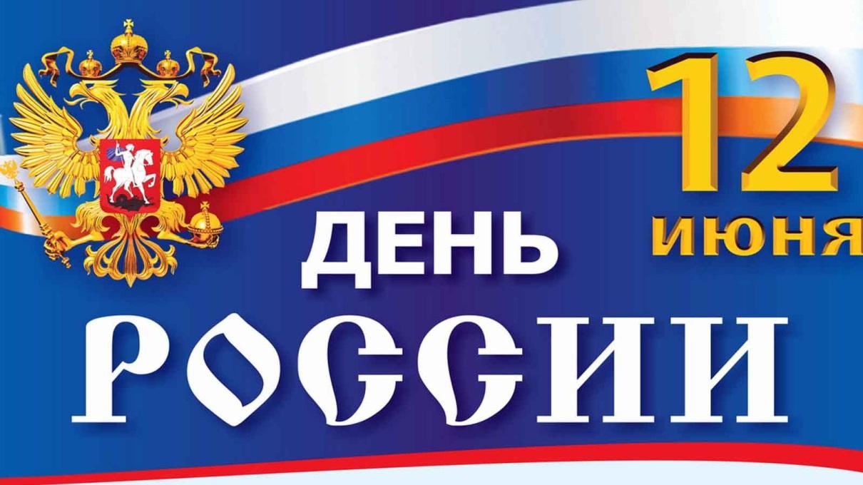 https://www.sunhome.ru/i/cards/40/virtualnaya-otkritka-na-den-rossii.orig.jpg