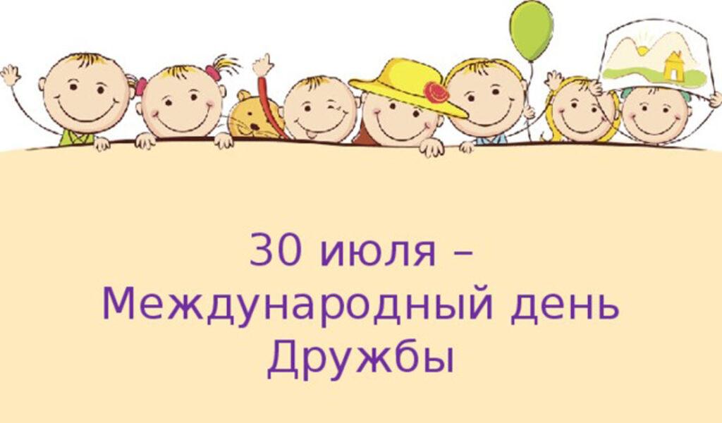 http://prv-lib.ru/wp-content/uploads/2019/07/Mezhdunarodnyj-den-druzhby.jpg