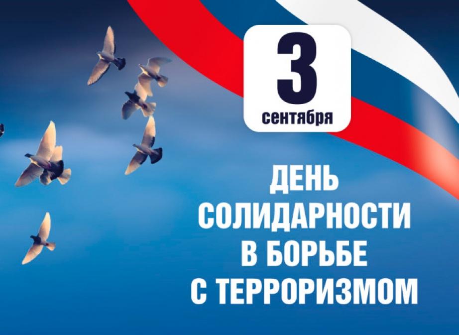 https://centrprof.dtoiv.mos.ru/upload/medialibrary/e84/den_solidarnosti_v_borbe_s_terrorizmom.jpg